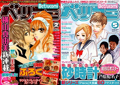 "shojo and adult women a linguistic 12 ueno, junko ""'shojo' and adult women: a linguistic analysis of gender identity in 'manga'"" (japanese comics) women and language v 29 no 1."